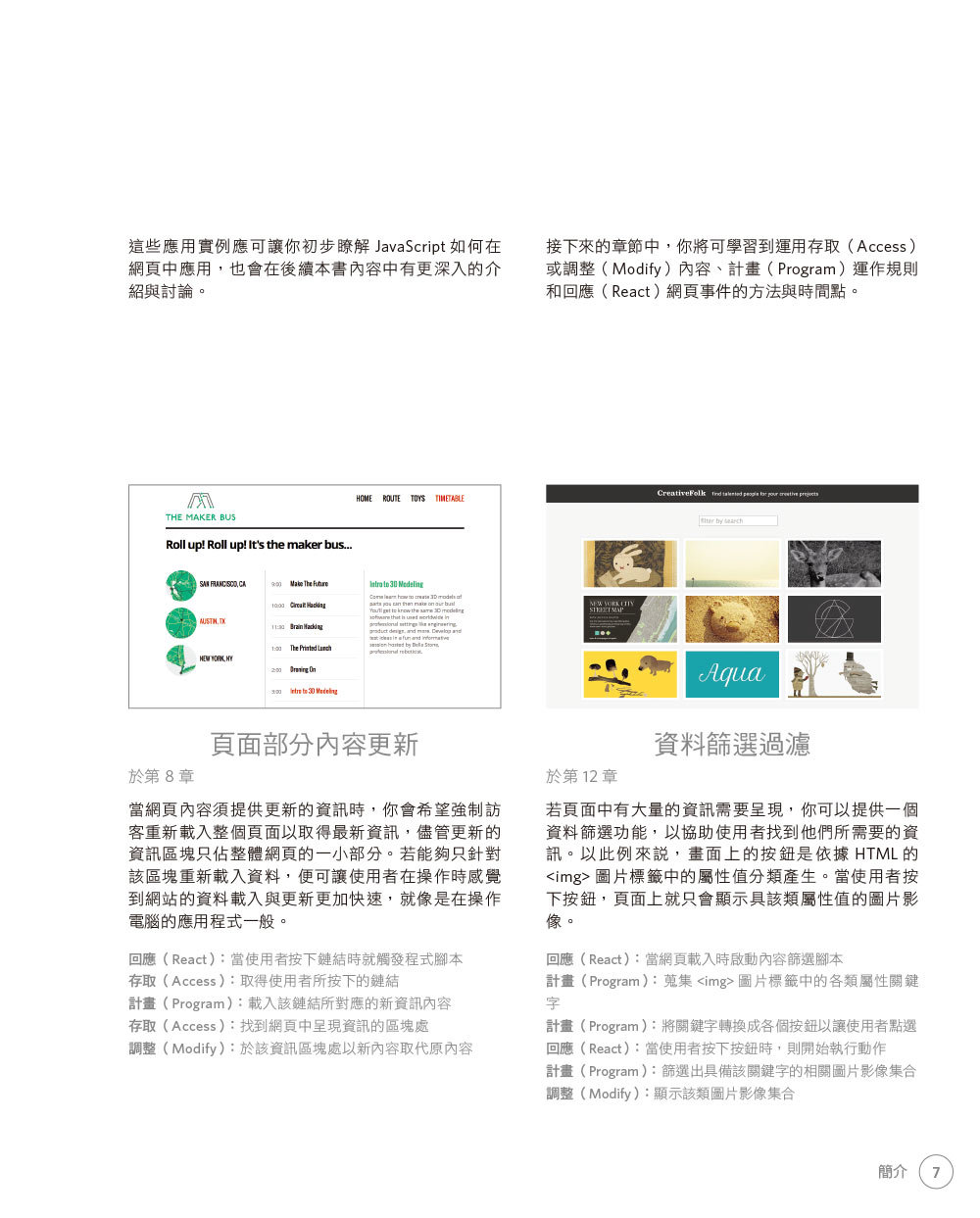 JavaScript & JQuery : 網站互動設計程式進化之道 (JavaScript and JQuery: Interactive Front-End Web Development)-preview-7