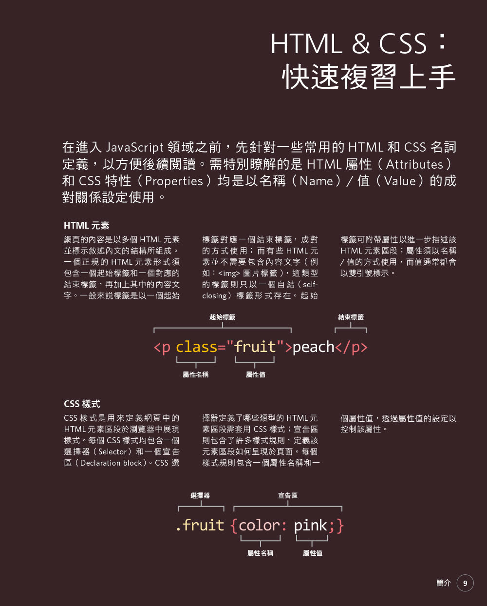 JavaScript & JQuery : 網站互動設計程式進化之道 (JavaScript and JQuery: Interactive Front-End Web Development)-preview-9