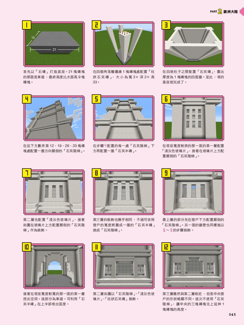 Minecraft 世界級建築這樣蓋!-preview-7