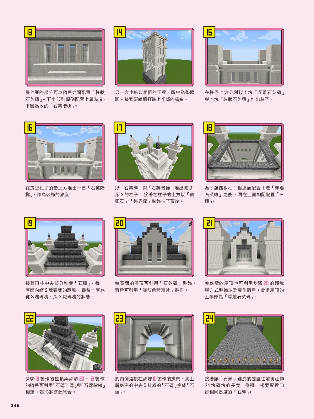 Minecraft 世界級建築這樣蓋!-preview-8