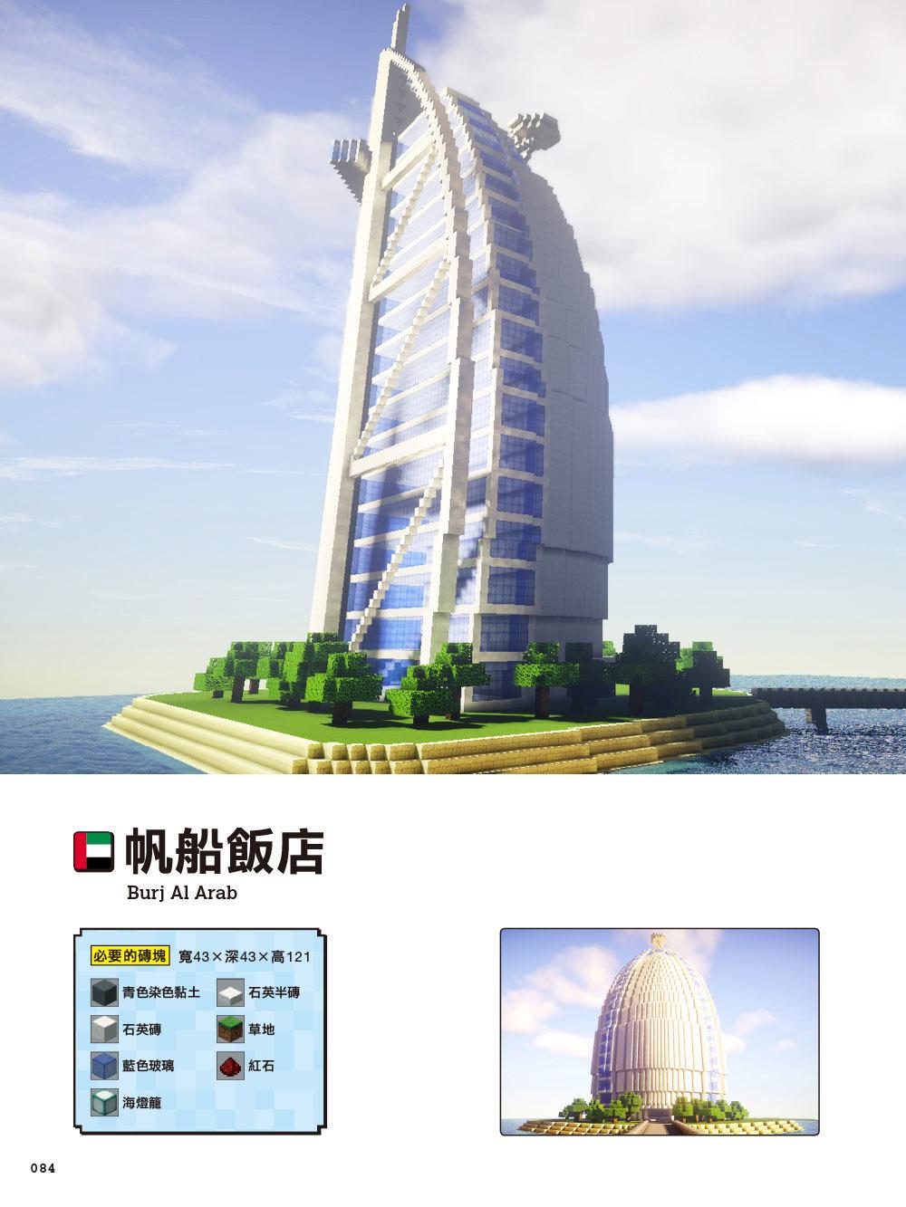 Minecraft 世界級建築這樣蓋!-preview-10