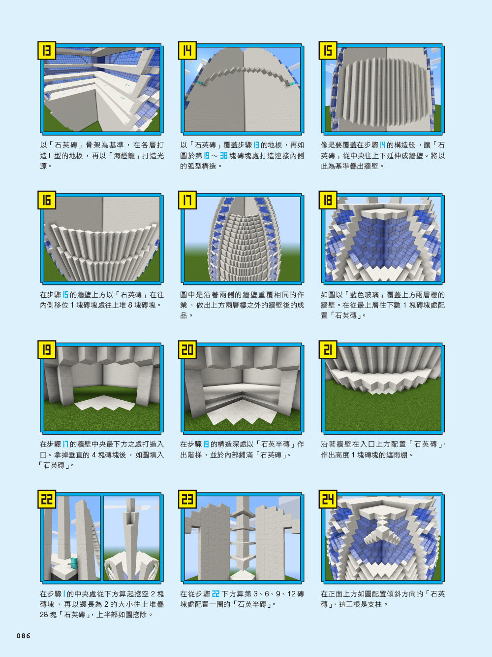 Minecraft 世界級建築這樣蓋!-preview-12