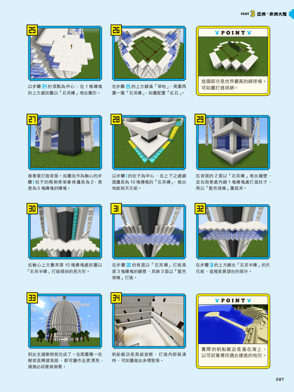 Minecraft 世界級建築這樣蓋!-preview-13