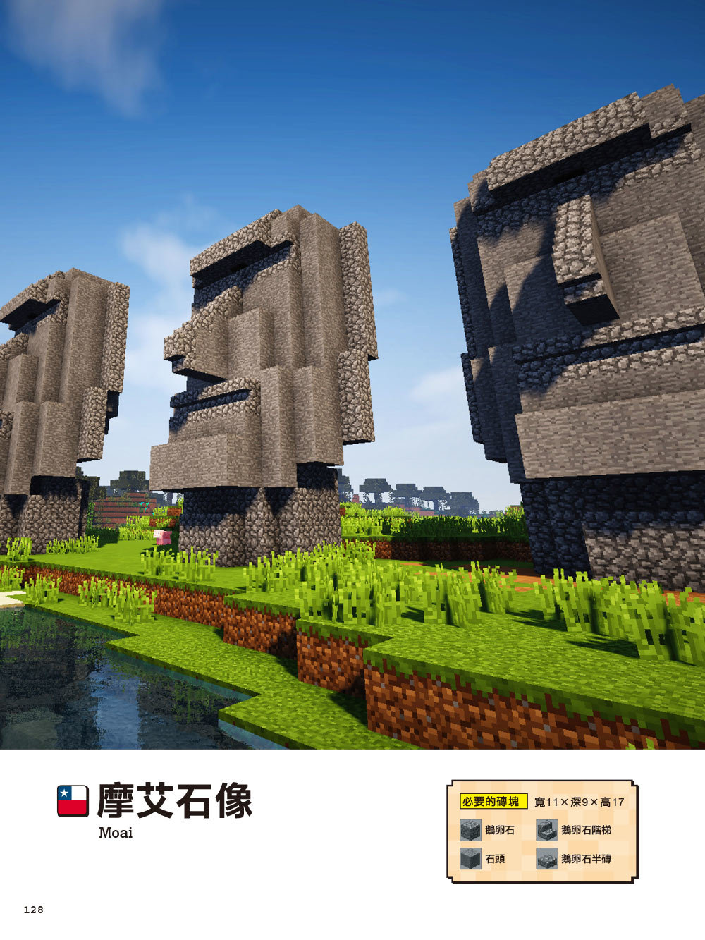 Minecraft 世界級建築這樣蓋!-preview-14