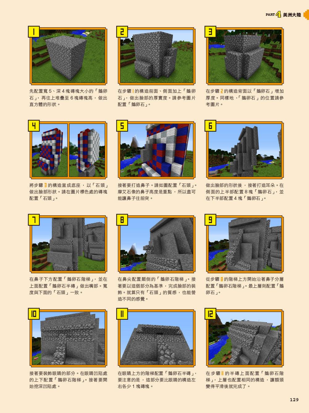 Minecraft 世界級建築這樣蓋!-preview-15