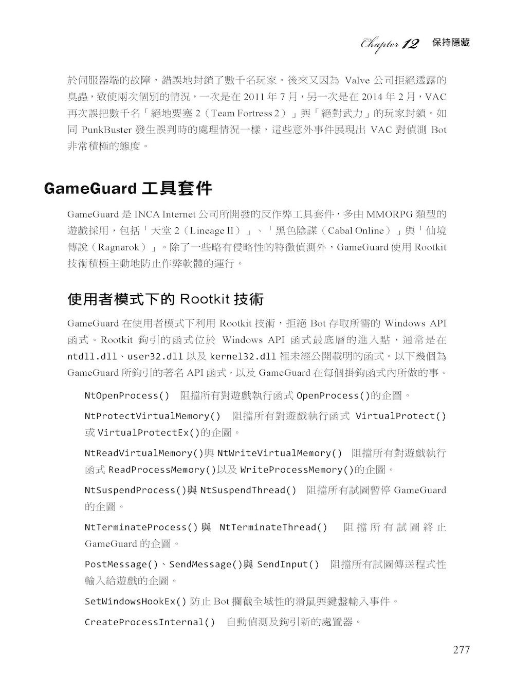 破解線上遊戲:電玩駭客的自動化Bot開發寶典 (Game Hacking: Developing Autonomous Bots for Online Games)-preview-5