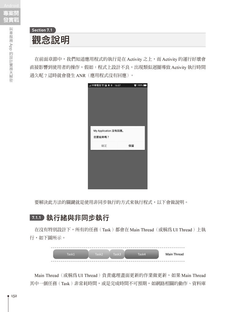 Android 專案開發實戰:叫車服務 App 的設計實務大解密-preview-6