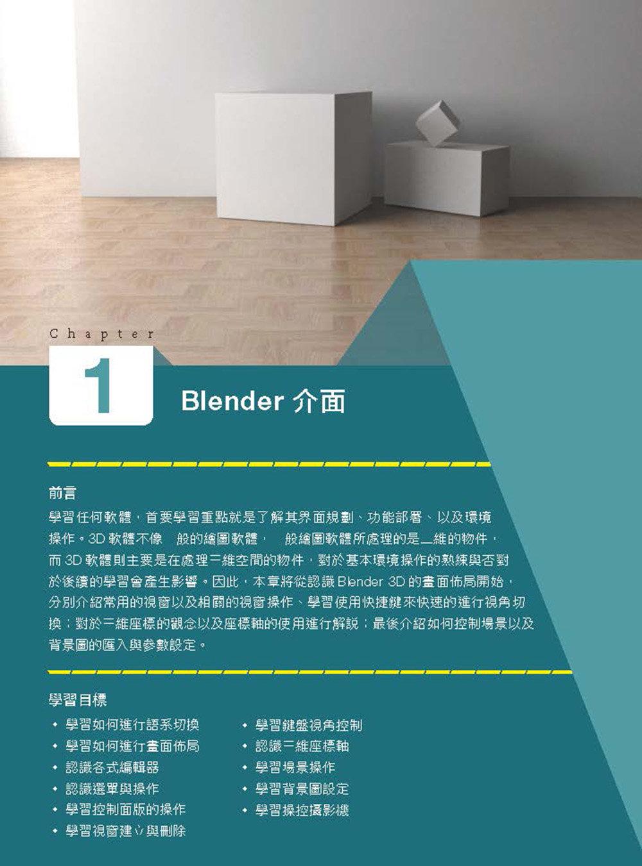 Blender 3D 基礎建模 : 3D設計新手超入門-preview-1