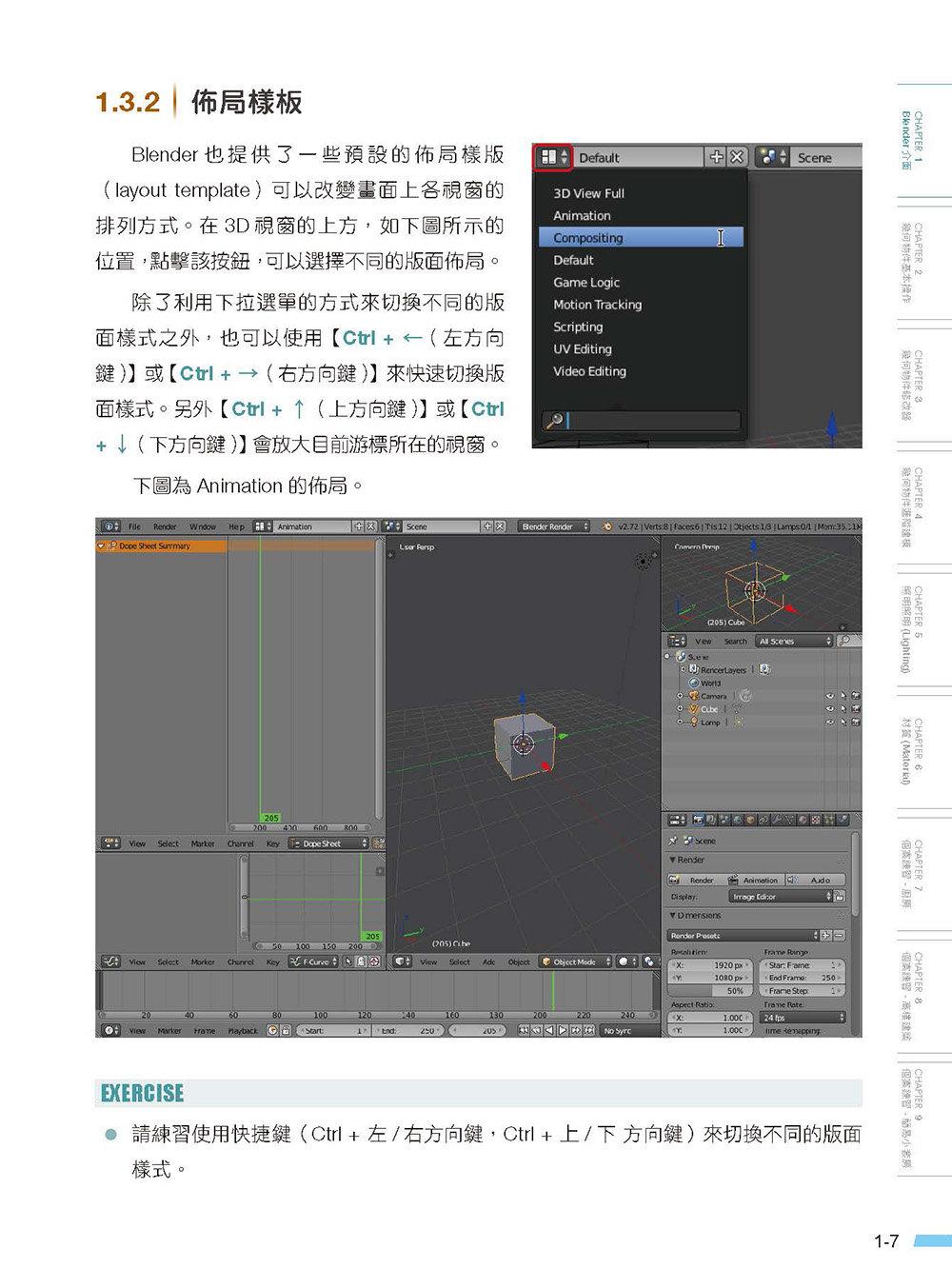 Blender 3D 基礎建模 : 3D設計新手超入門-preview-2