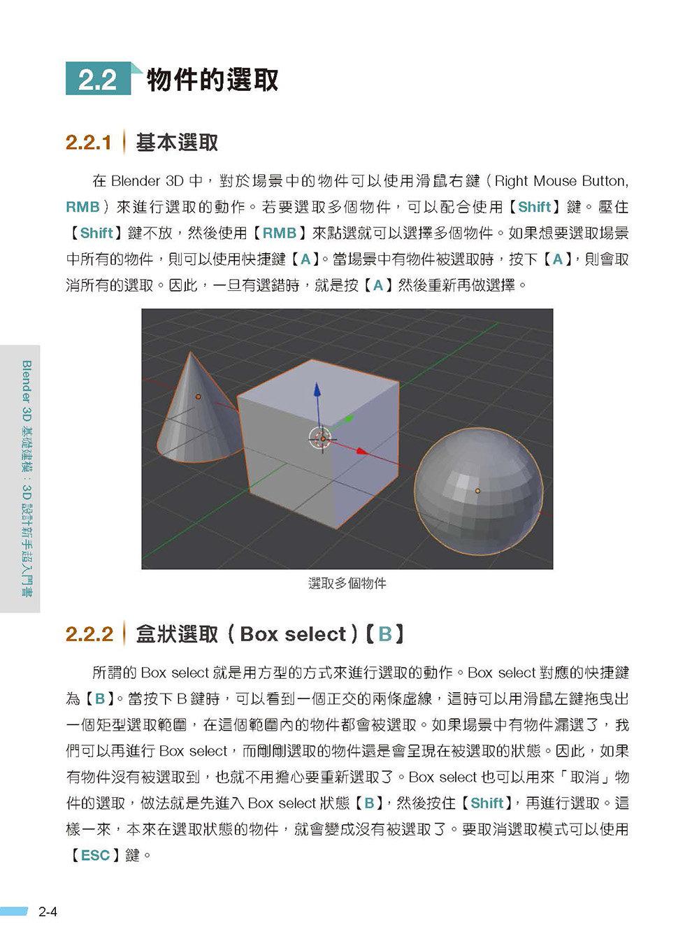 Blender 3D 基礎建模 : 3D設計新手超入門-preview-3