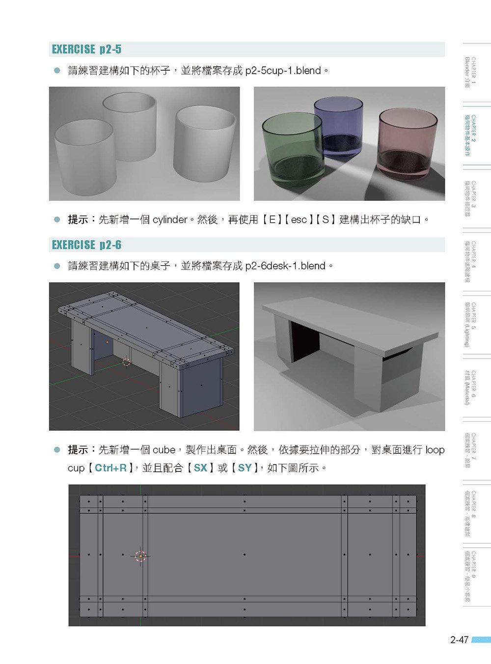 Blender 3D 基礎建模 : 3D設計新手超入門-preview-4