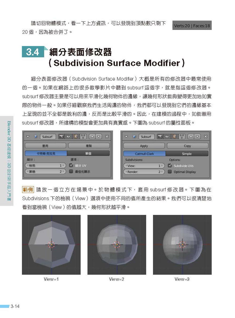 Blender 3D 基礎建模 : 3D設計新手超入門-preview-5