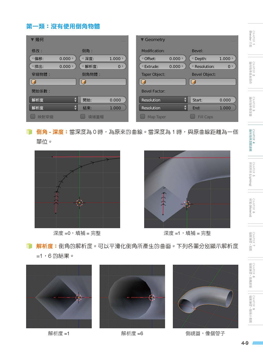 Blender 3D 基礎建模 : 3D設計新手超入門-preview-6