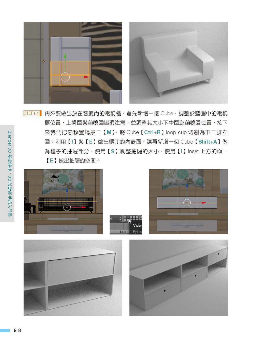 Blender 3D 基礎建模 : 3D設計新手超入門-preview-8