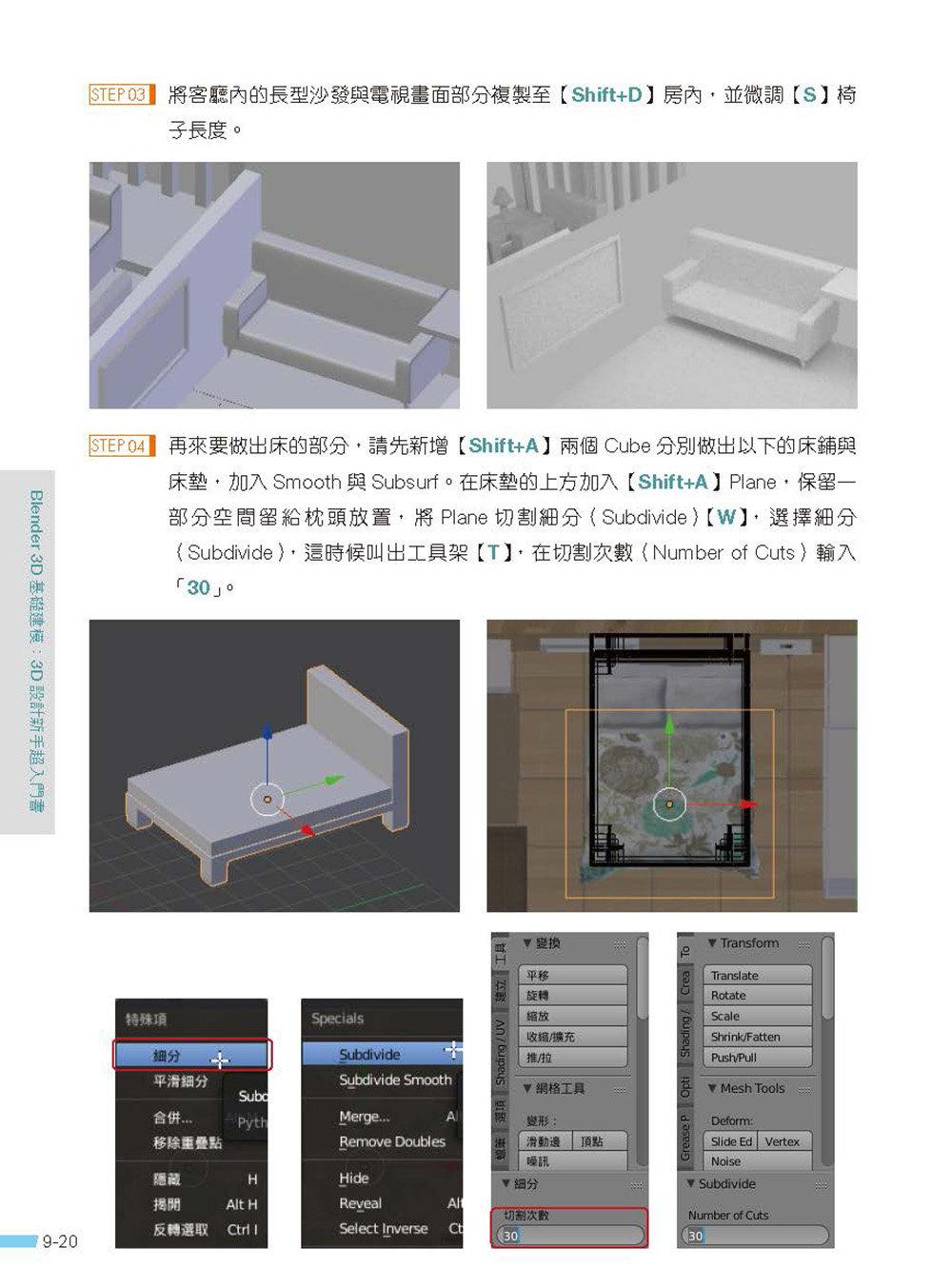 Blender 3D 基礎建模 : 3D設計新手超入門-preview-9