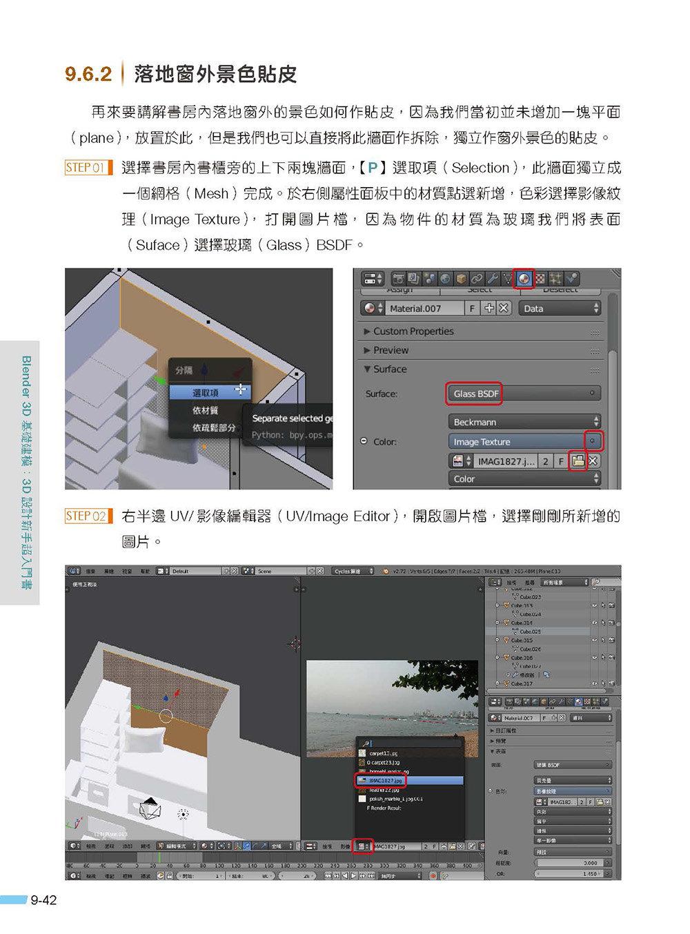 Blender 3D 基礎建模 : 3D設計新手超入門-preview-10