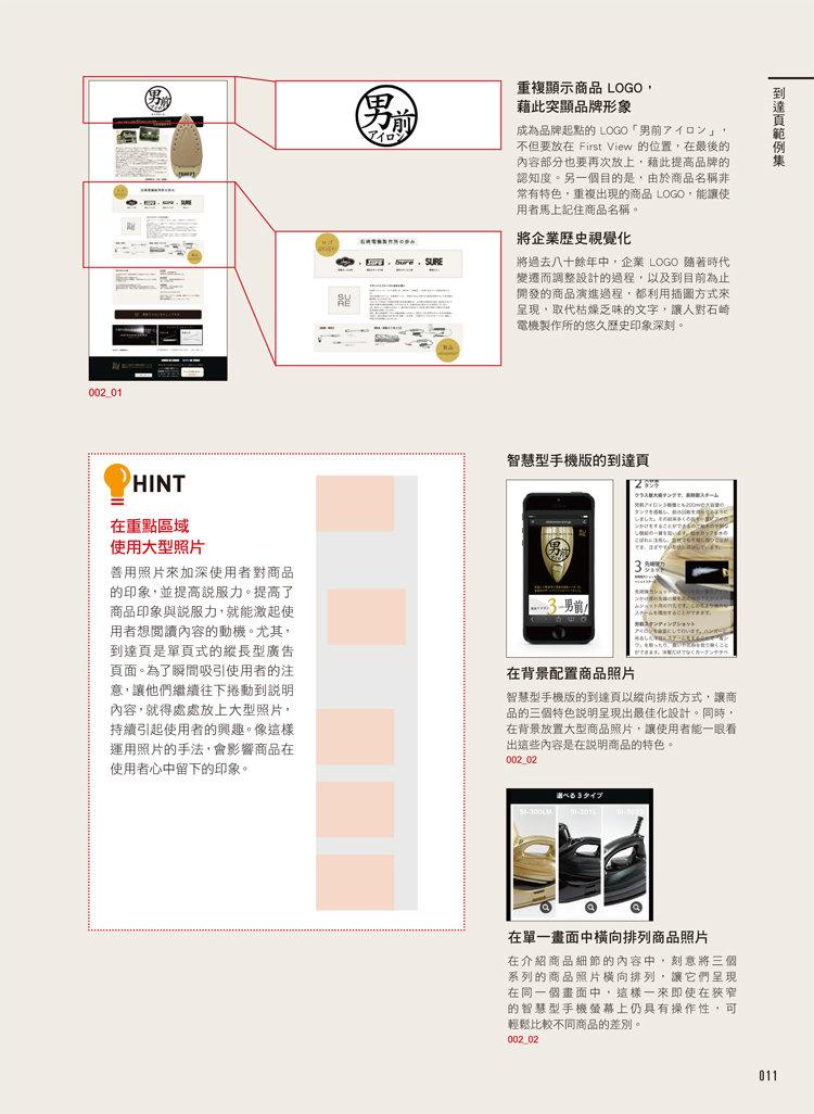 網站行銷一定要懂的 Landing Page 設計事典-preview-2