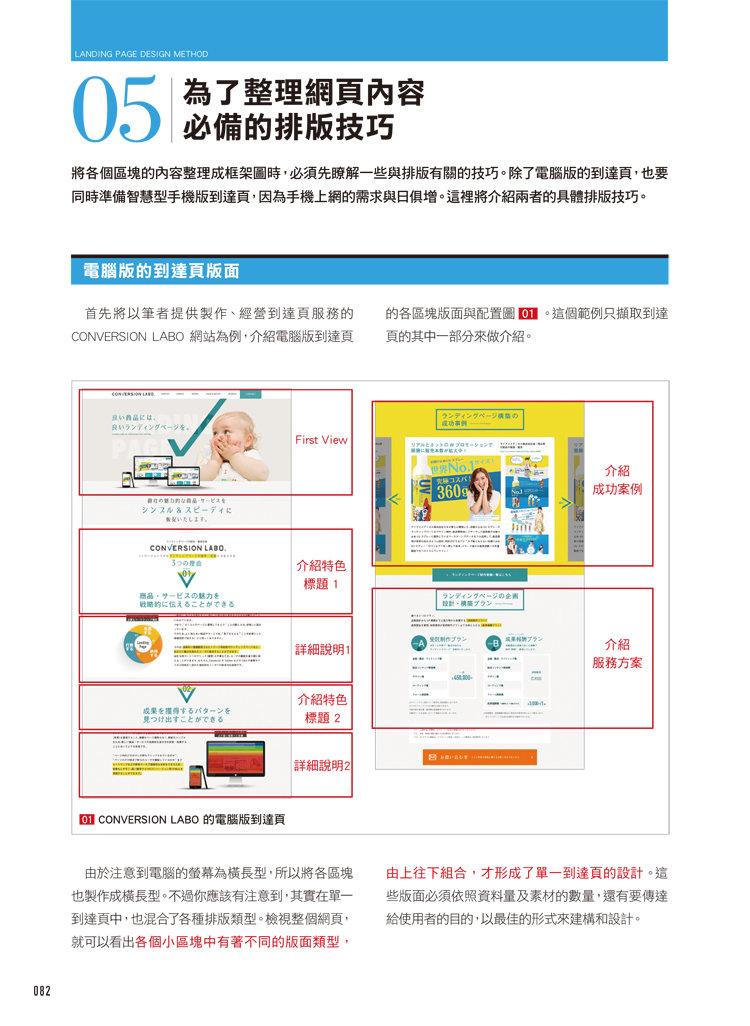 網站行銷一定要懂的 Landing Page 設計事典-preview-6