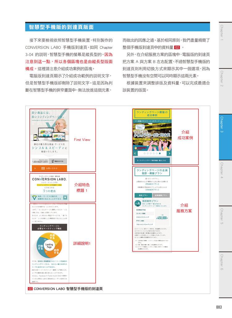 網站行銷一定要懂的 Landing Page 設計事典-preview-7