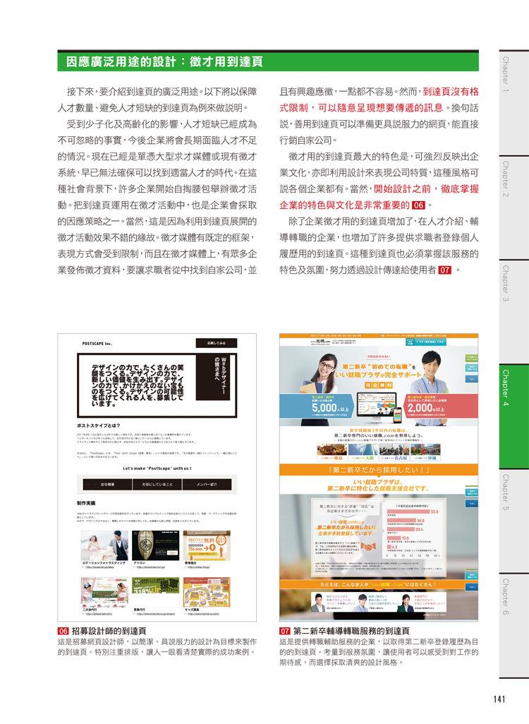 網站行銷一定要懂的 Landing Page 設計事典-preview-8