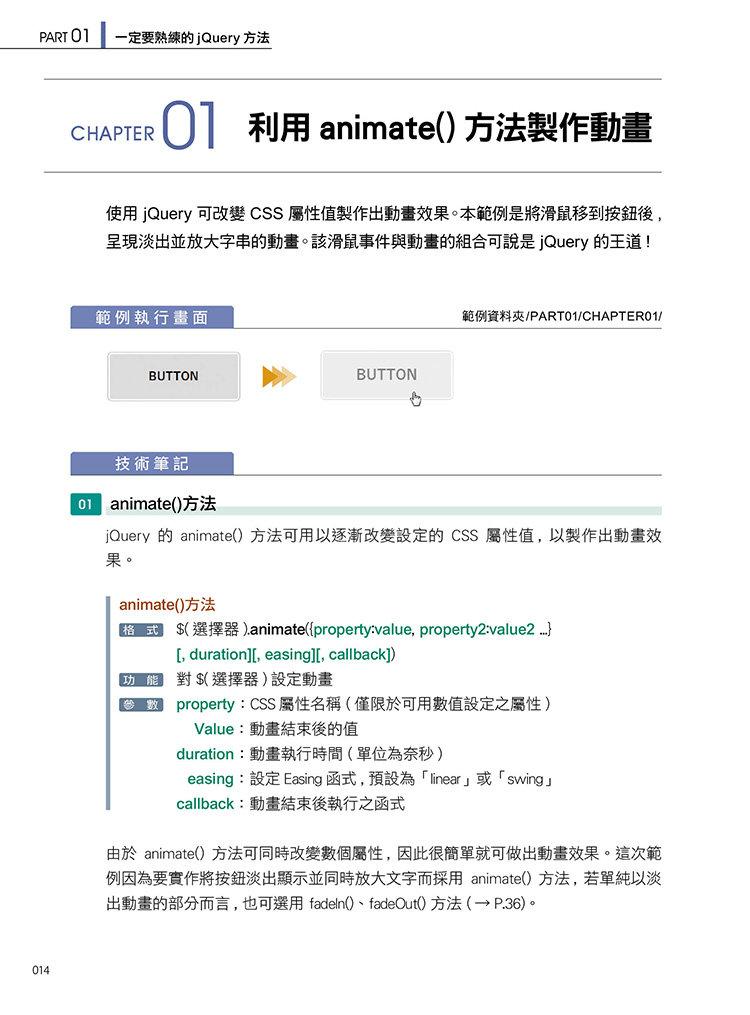 外掛 OUT! jQuery 高手精技-preview-1