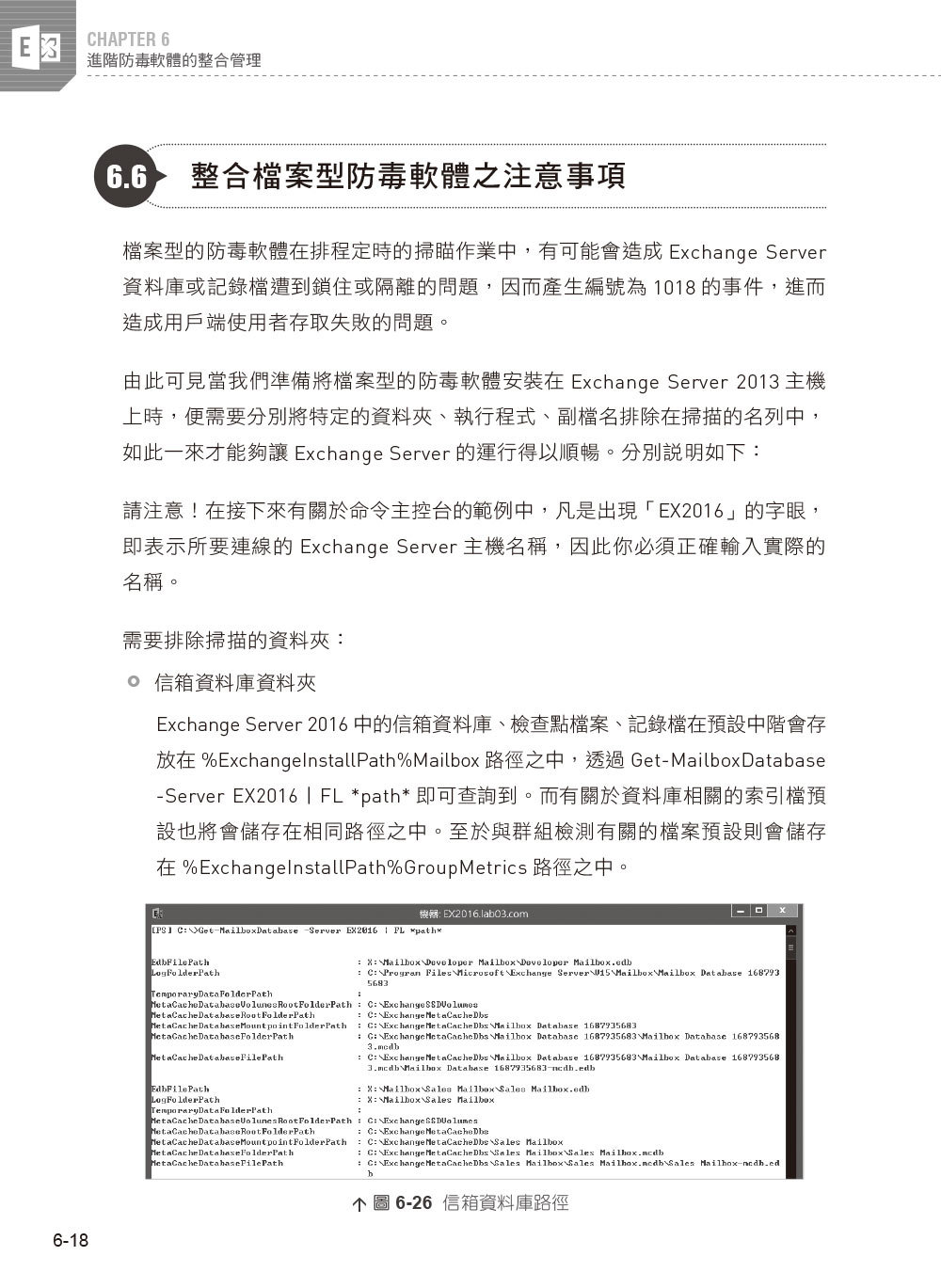 Exchange Server 2016 工作現場實戰寶典|資安防護x高可用性x法遵管理x混合雲架構-preview-1
