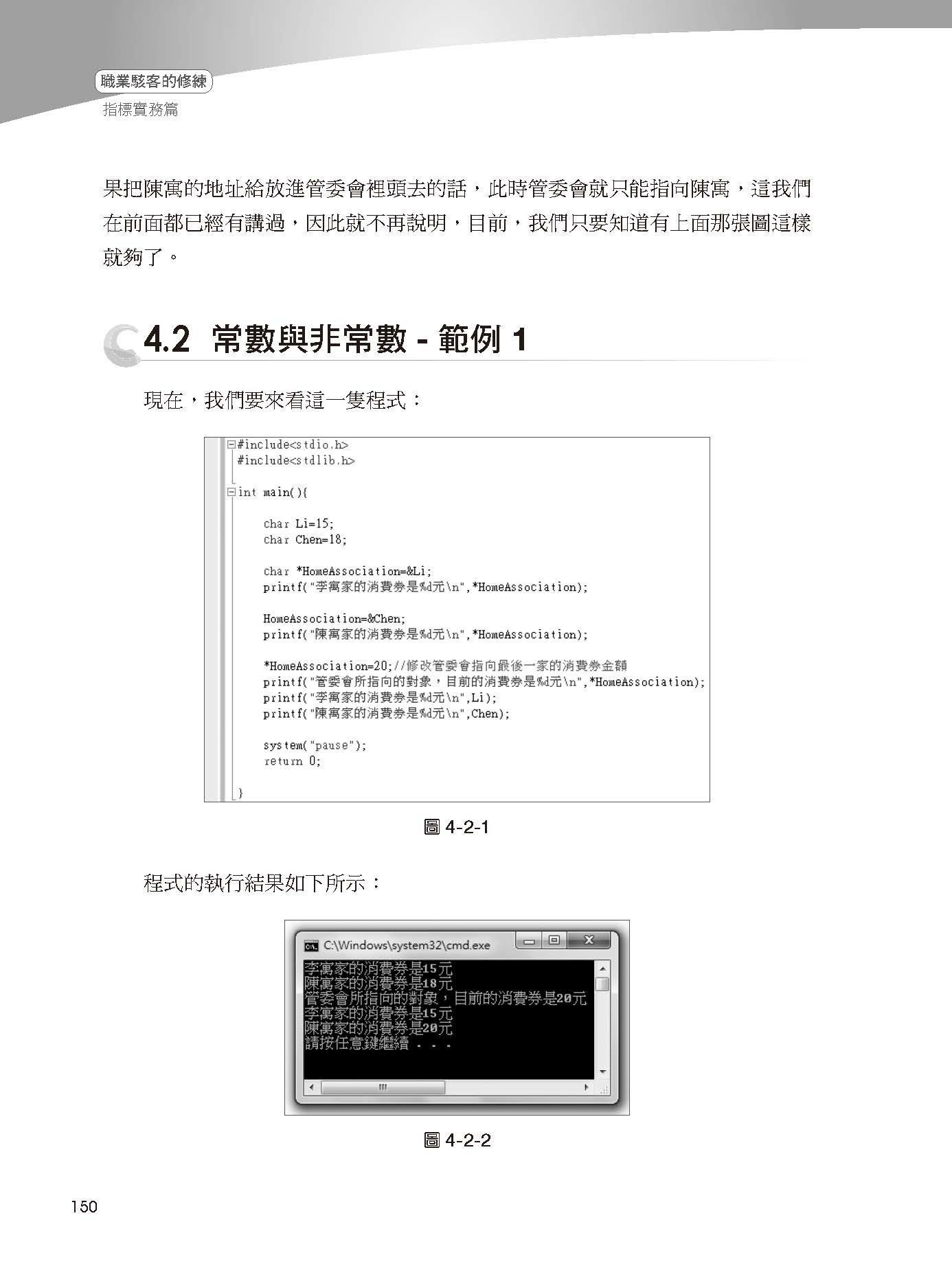 職業駭客的修練─指標實務篇 : 從門外漢到職業駭客的最短路程,收錄作者心得-preview-2