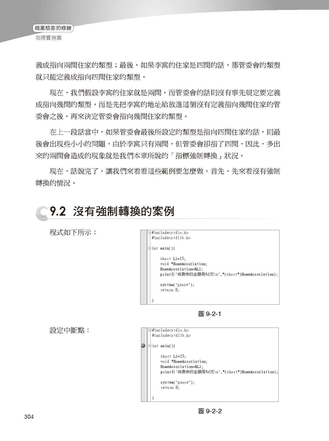 職業駭客的修練─指標實務篇 : 從門外漢到職業駭客的最短路程,收錄作者心得-preview-7