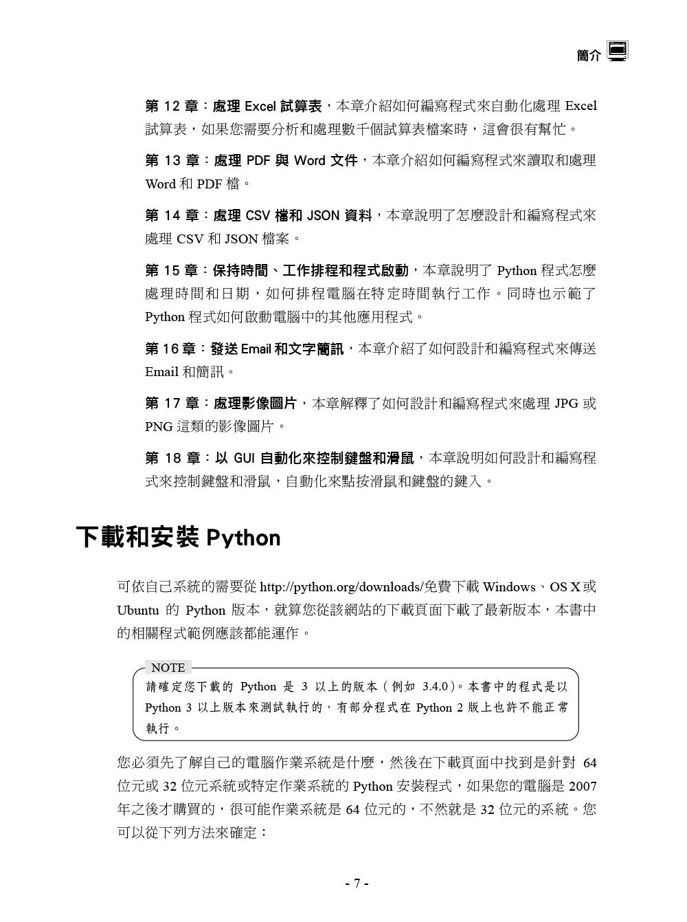 Python 自動化的樂趣|搞定重複瑣碎 & 單調無聊的工作 (中文版) (Automate the Boring Stuff with Python: Practical Programming for Total Beginners)-preview-7