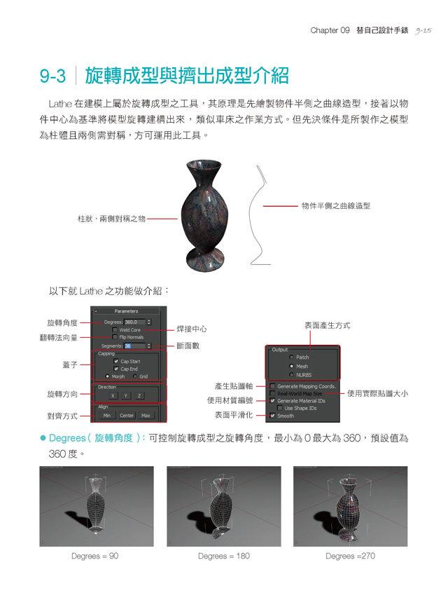3ds Max 2016 建模技巧與動畫設計實務-preview-1