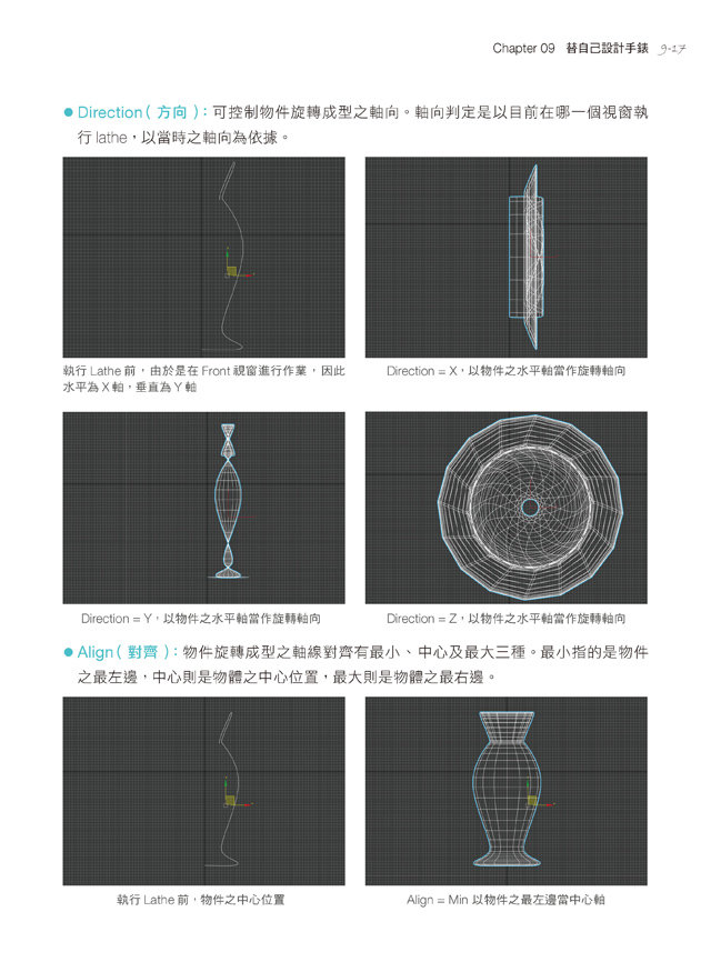 3ds Max 2016 建模技巧與動畫設計實務-preview-3