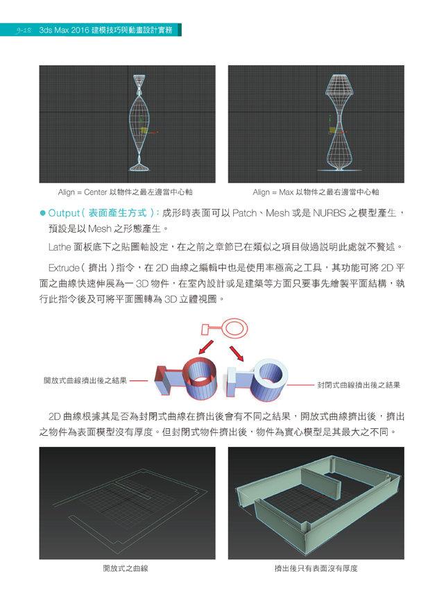3ds Max 2016 建模技巧與動畫設計實務-preview-4