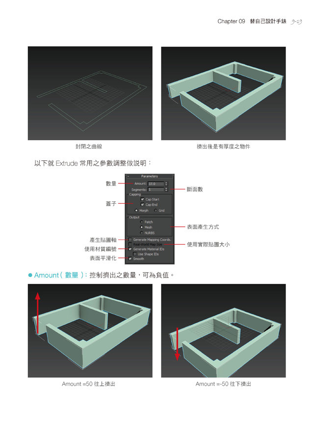 3ds Max 2016 建模技巧與動畫設計實務-preview-5