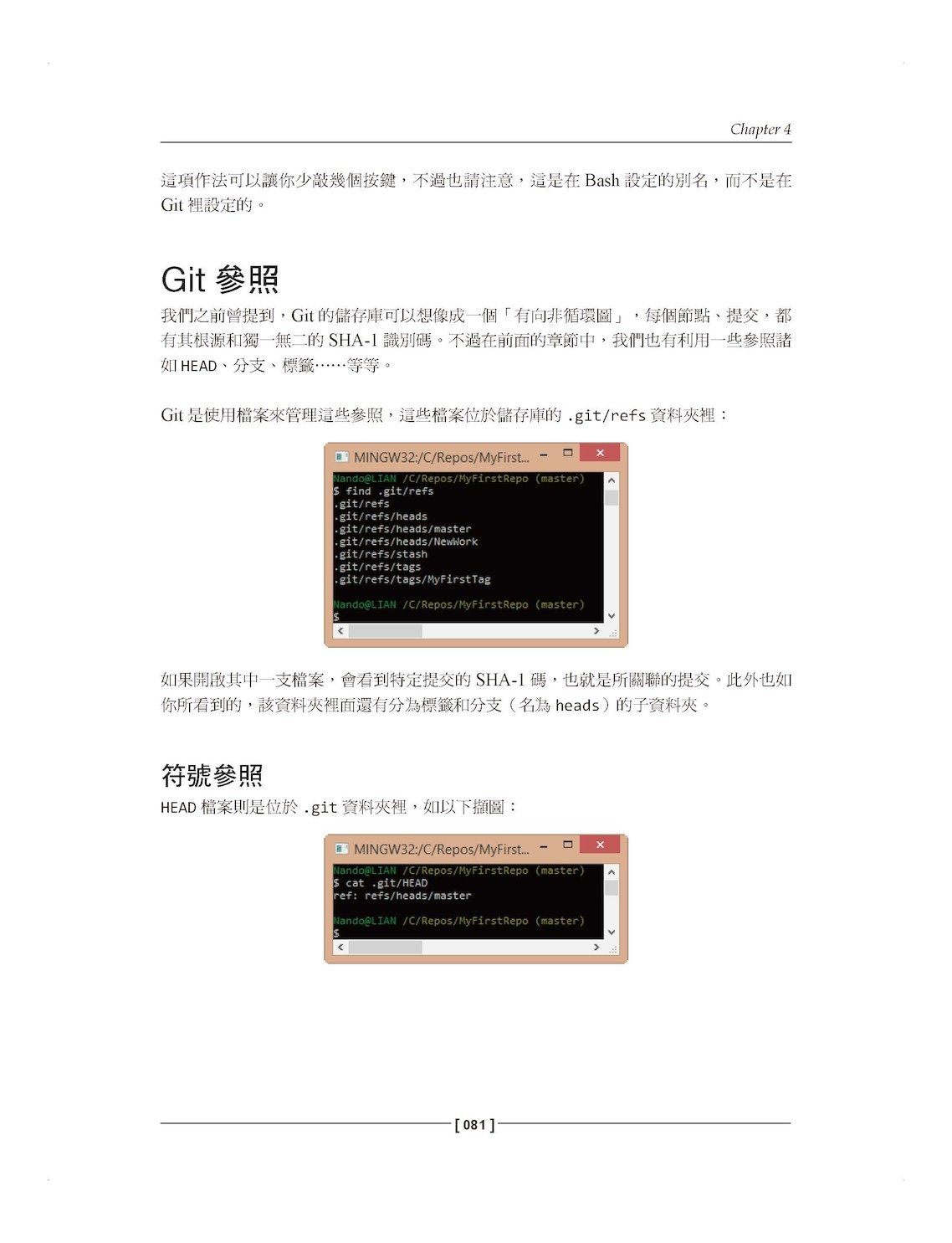 7天學會 Git 版本控制 (Git Essentials)-preview-1