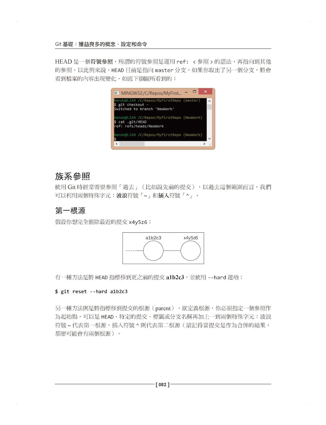 7天學會 Git 版本控制 (Git Essentials)-preview-2