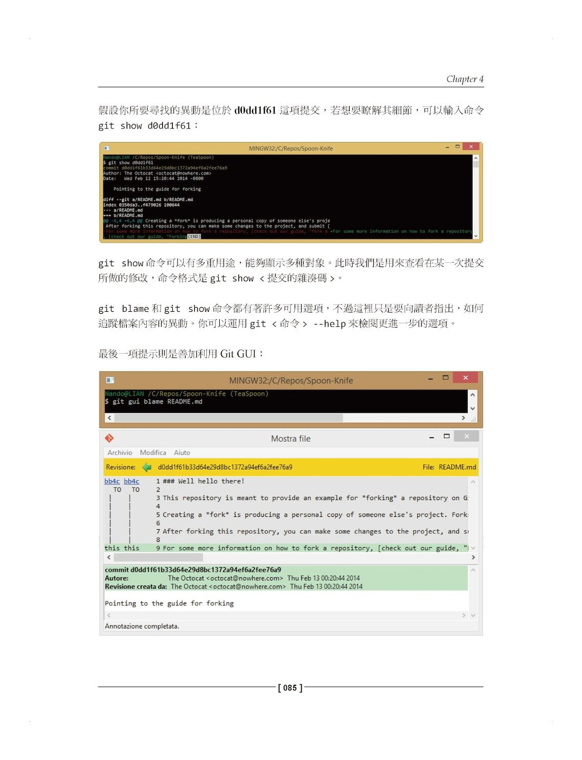 7天學會 Git 版本控制 (Git Essentials)-preview-5