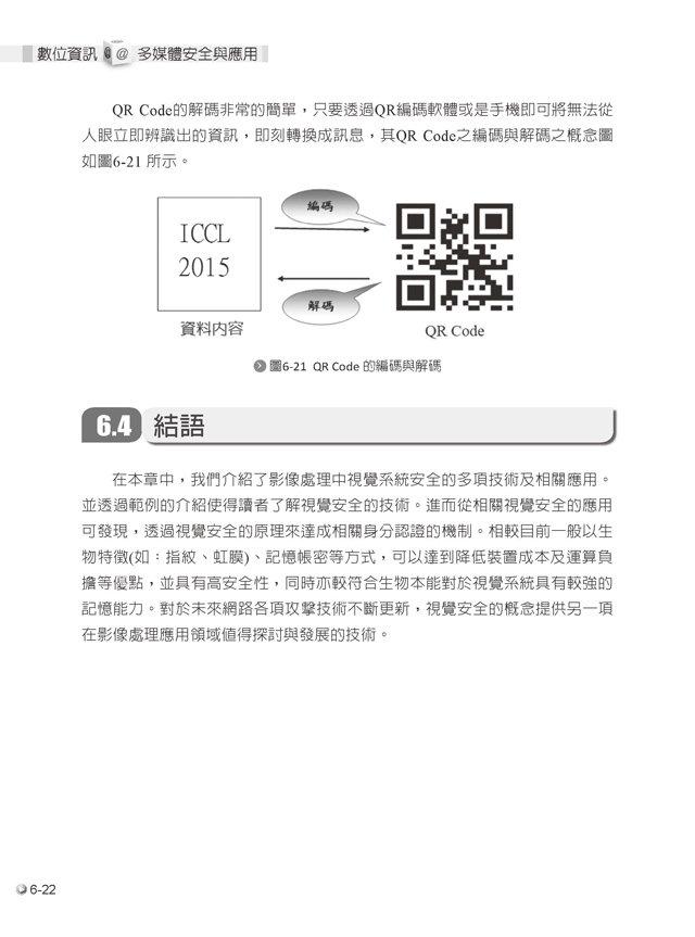 數位資訊@多媒體安全與應用-preview-3