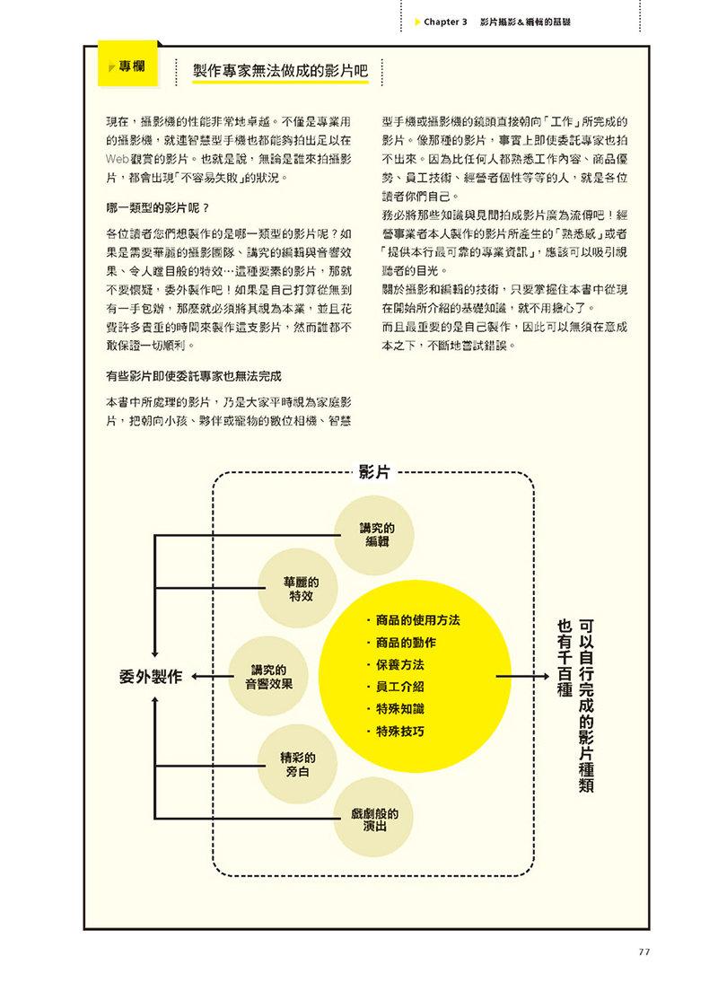 微電影製作與行銷這檔事:從日本成功案例學習YouTube活用法與影片製作法-preview-4