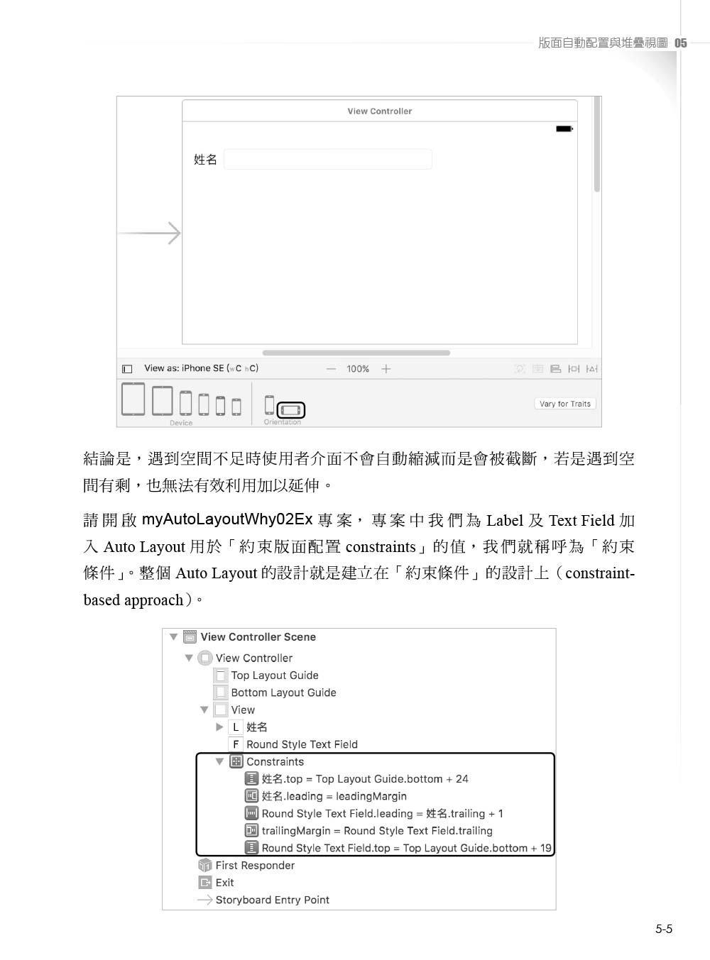 iOS App 程式開發與設計 ─ 規劃、開發,親手打造可實際上架的 App 程式-preview-8