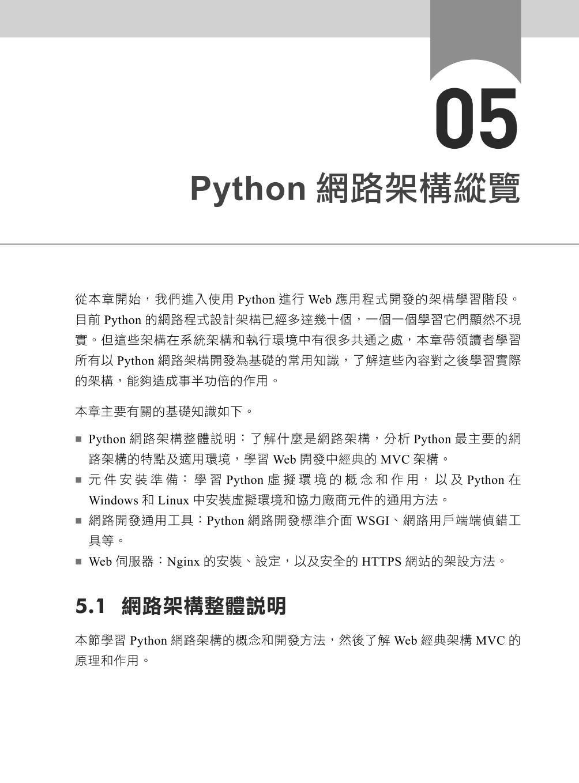一次搞定:所有 Python Web 框架開發百科全書(最完整Python Web框架,包括Django、Flask、Tornado、Twisted等)-preview-1