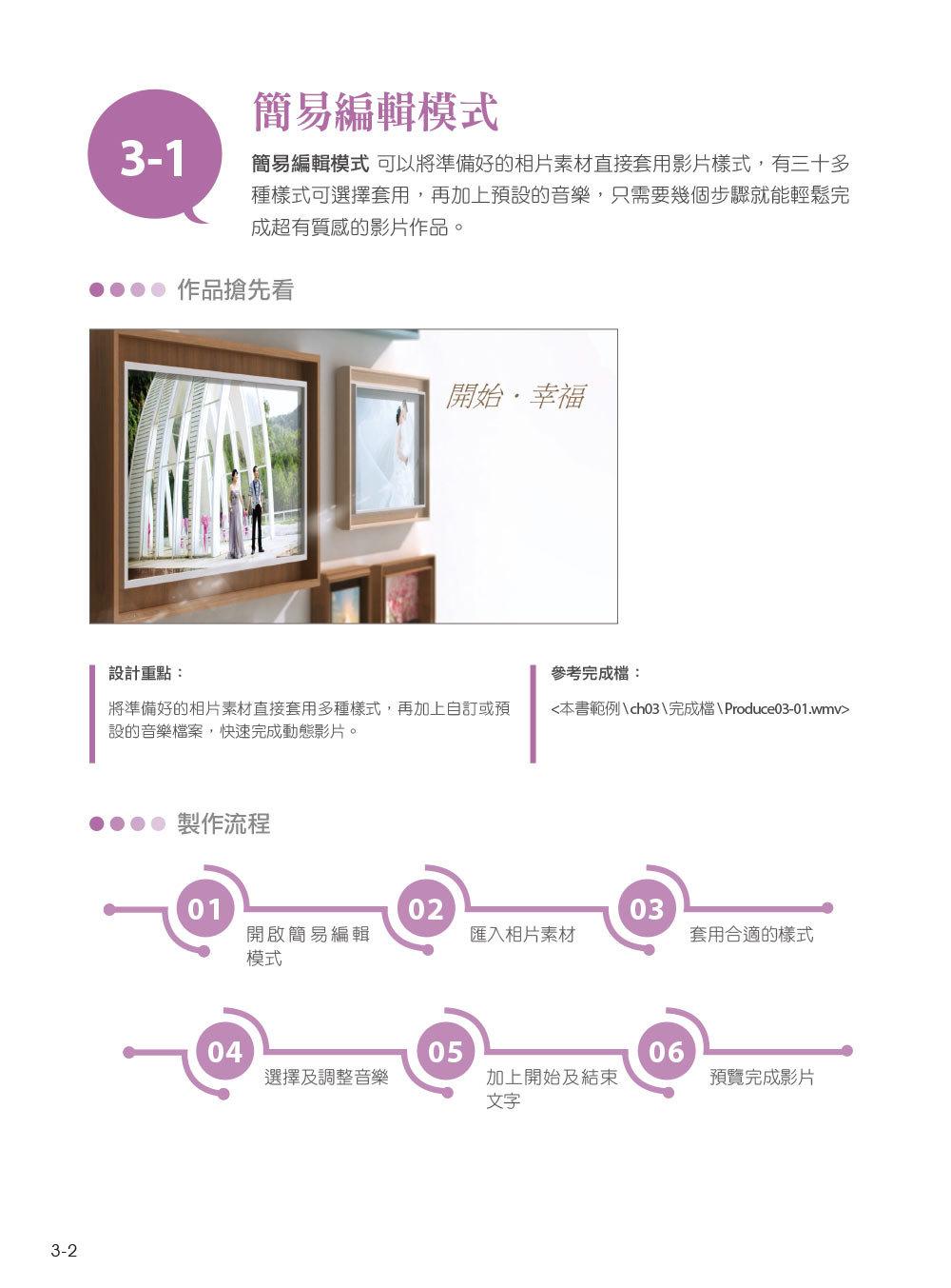 快快樂樂學威力導演15 - 影片/MV剪輯活用情報特蒐-preview-1