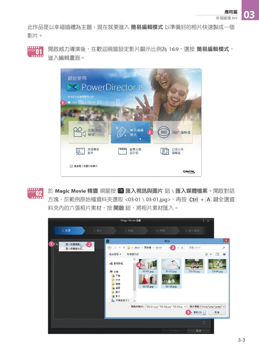 快快樂樂學威力導演15 - 影片/MV剪輯活用情報特蒐-preview-2