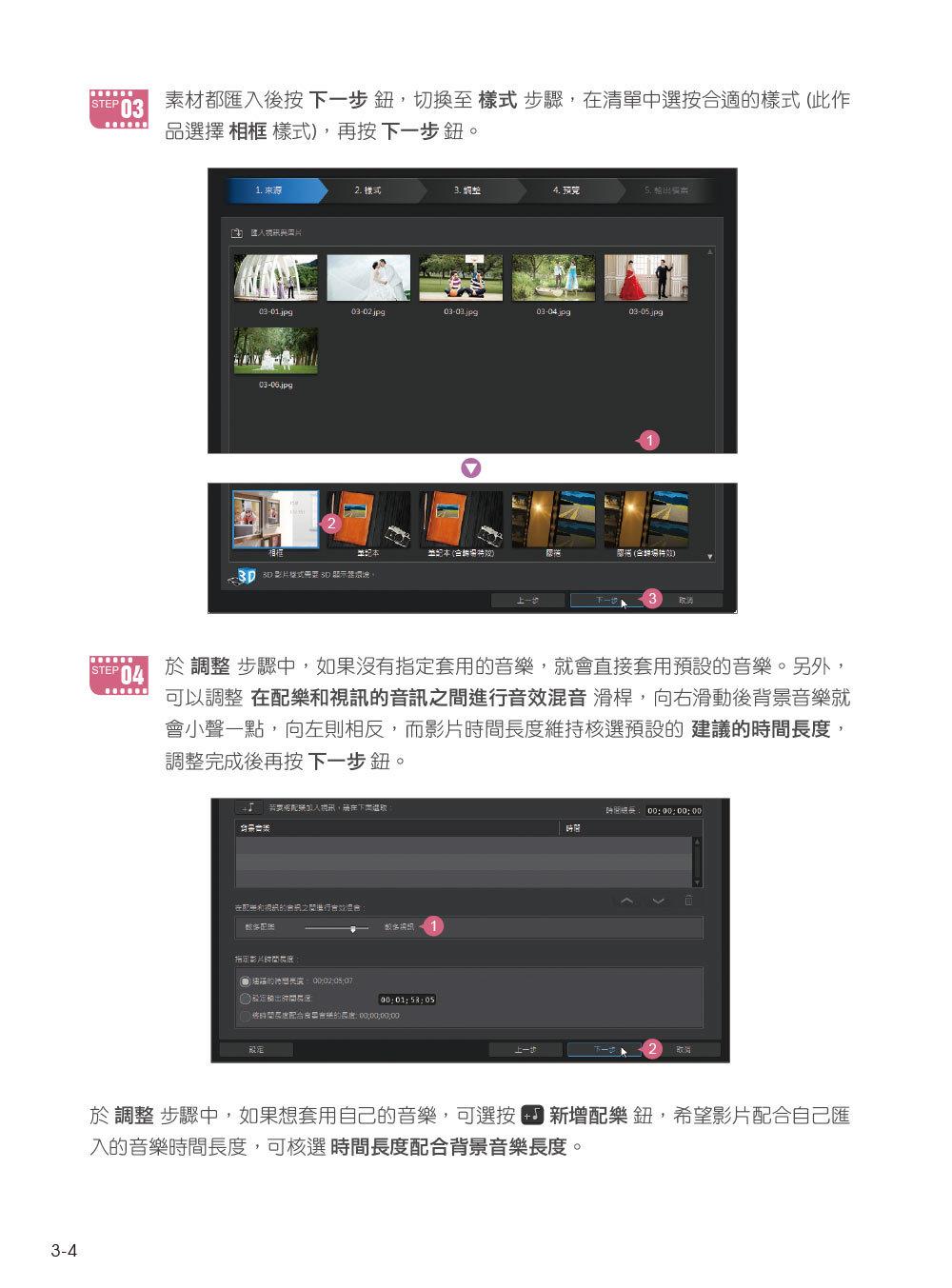 快快樂樂學威力導演15 - 影片/MV剪輯活用情報特蒐-preview-3