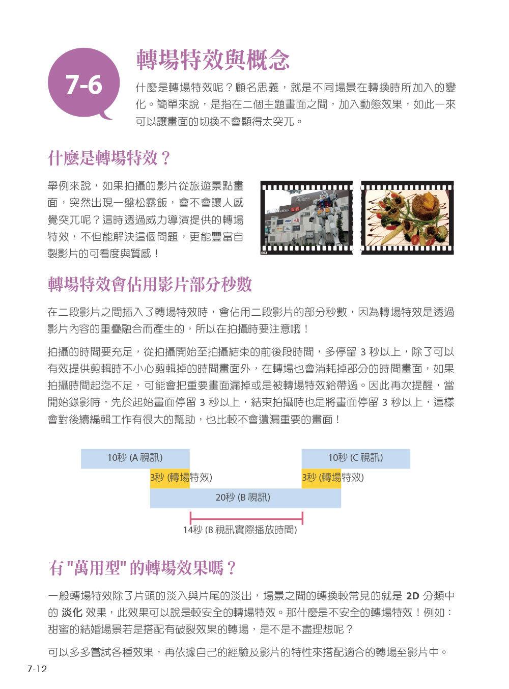 快快樂樂學威力導演15 - 影片/MV剪輯活用情報特蒐-preview-6