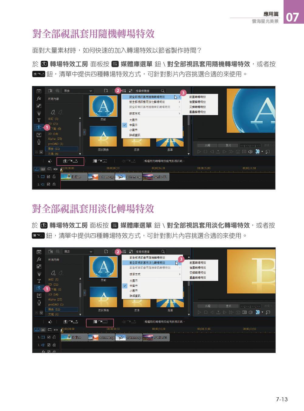 快快樂樂學威力導演15 - 影片/MV剪輯活用情報特蒐-preview-7