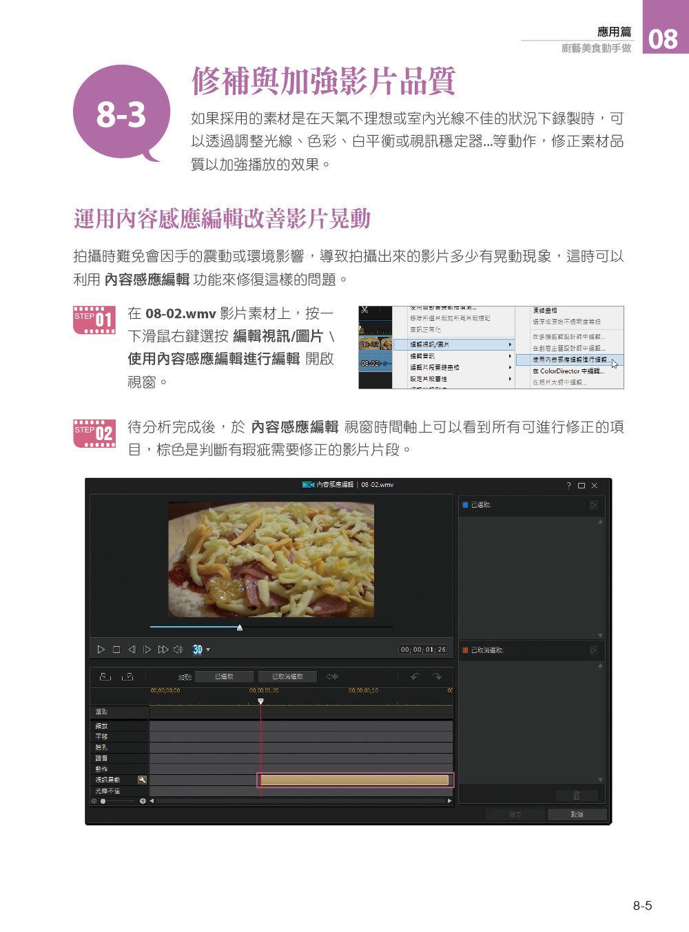 快快樂樂學威力導演15 - 影片/MV剪輯活用情報特蒐-preview-8
