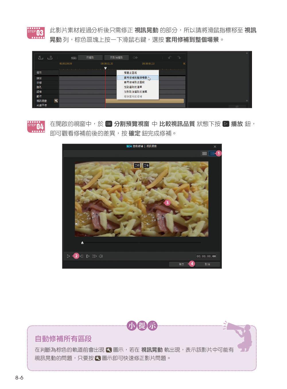 快快樂樂學威力導演15 - 影片/MV剪輯活用情報特蒐-preview-9
