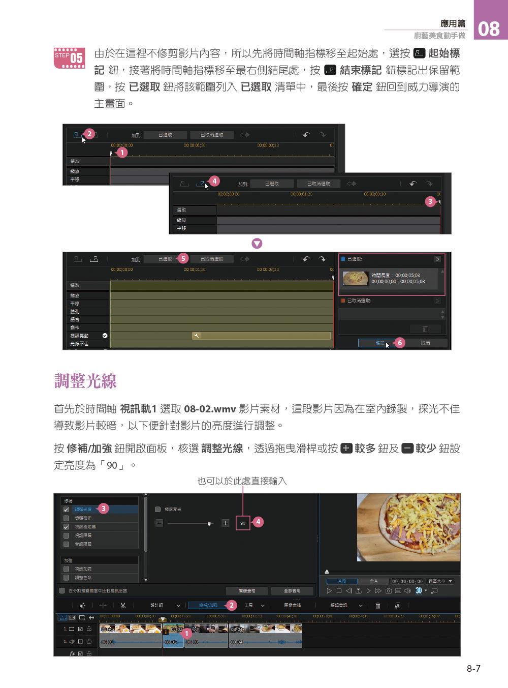 快快樂樂學威力導演15 - 影片/MV剪輯活用情報特蒐-preview-10