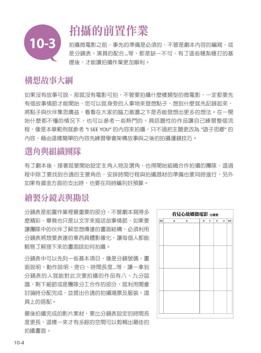 快快樂樂學威力導演15 - 影片/MV剪輯活用情報特蒐-preview-11