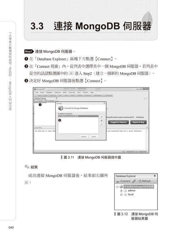 7天學會大數據資料處理—NoSQL:MongoDB入門與活用-preview-2